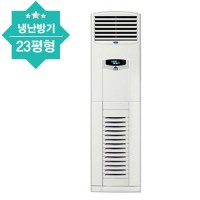 스탠드형 냉난방기(23평형)